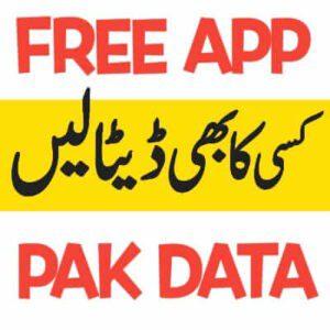 pakdata ml 2021, pakdata ml 2021 apk, pakdata ml 2021 app, online database, pakistan sim database online