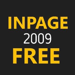 Inpage Urdu 2009, Inpage Urdu 2009 free download, Inpage Urdu 2009 Download free, Inpage Urdu 2009 download