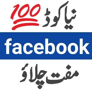 Jazz Free Facebook Code, Jazz Free Facebook Code 2021, Jazz Free Facebook Code Student Offer, Jazz Free Facebook Code 2021 Student Offer